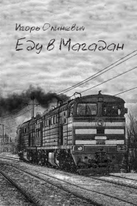 magadan-cover